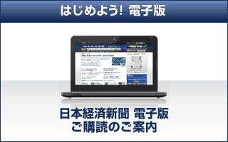 はじめよう!電子版日本経済新聞 電子版ご購読のご案内