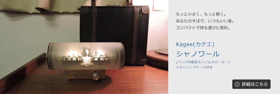 Kagee(カゲエ)シャノワール(アンプ内蔵型モバイルスピーカー)