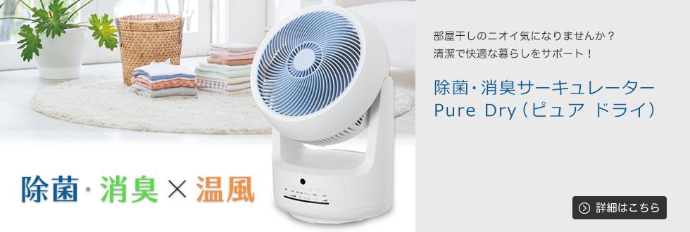 除菌・消臭サーキュレーター+衣類乾燥機能「Pure Dry(ピュアドライ)」