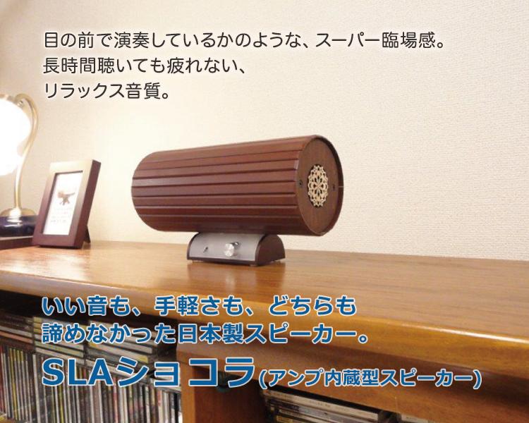 SLAショコラ(アンプ内蔵型スピーカー)
