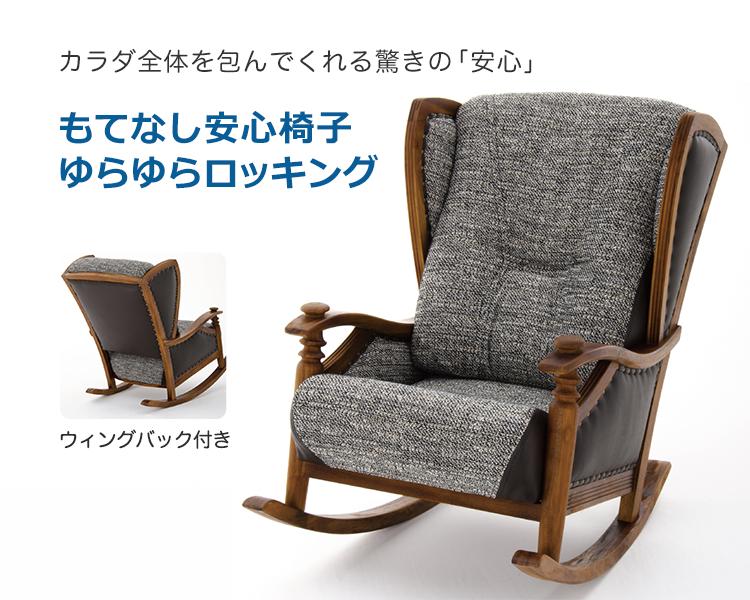 もてなし安心椅子