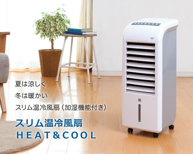 スリム温冷風扇「HEAT&COOL(ヒートアンドクール)」